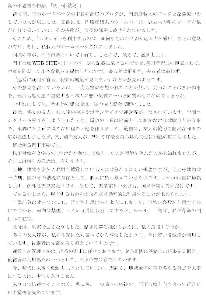 門下市塾考.JPG