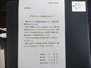 abc525_R.JPG