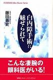 hakunaisho.jpg